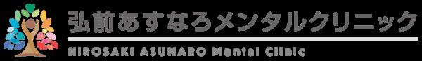 弘前の精神科・心療内科【弘前あすなろメンタルクリニック】