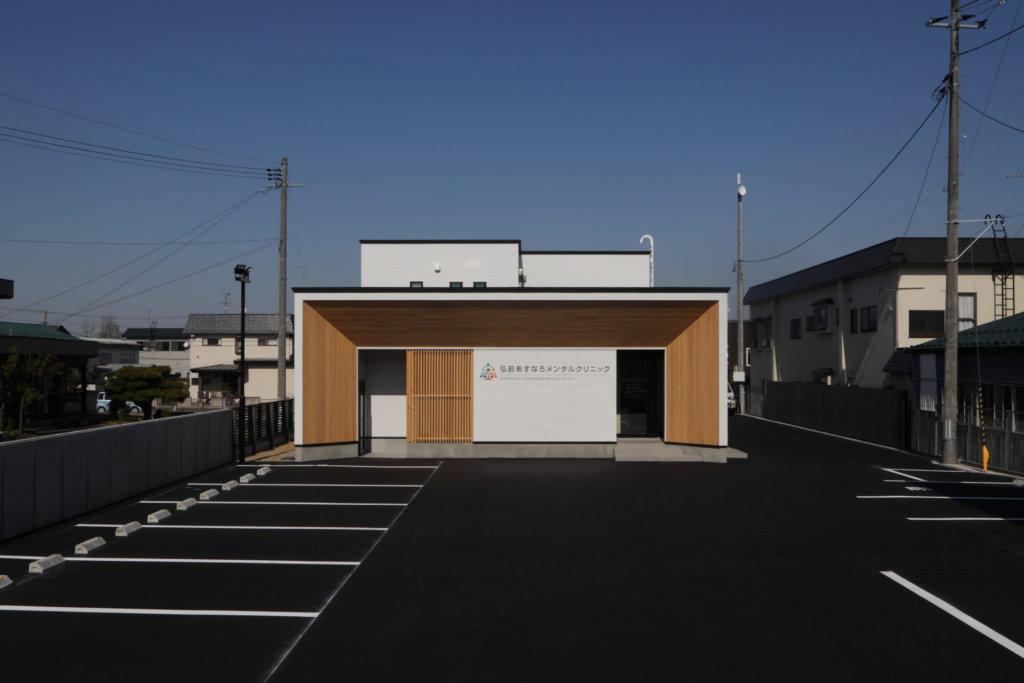 弘前あすなろメンタルクリニックの駐車場。